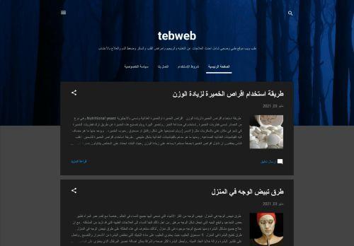 لقطة شاشة لموقع tebweb بتاريخ 03/05/2021 بواسطة دليل مواقع تبادل بالمجان