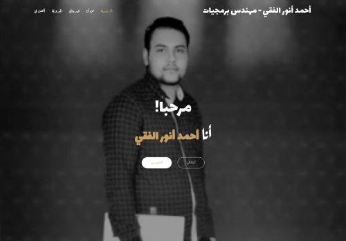 لقطة شاشة لموقع أحمد أنور الفقي بتاريخ 03/05/2021 بواسطة دليل مواقع تبادل بالمجان