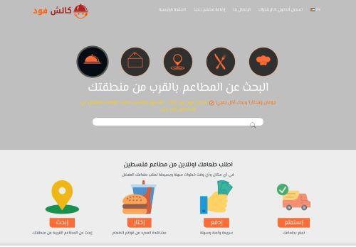 لقطة شاشة لموقع طلب الطعام فلسطين اونلاين كاتش فود بتاريخ 03/05/2021 بواسطة دليل مواقع تبادل بالمجان