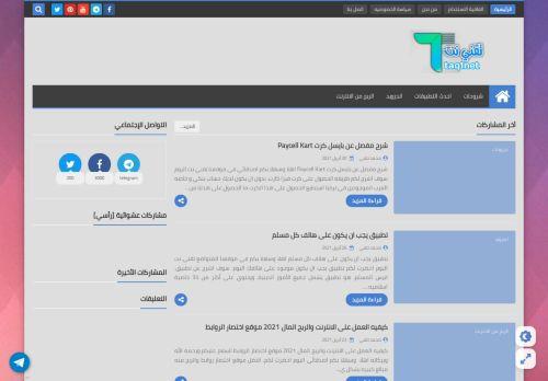 لقطة شاشة لموقع مدونة تقني نت taq1net بتاريخ 03/05/2021 بواسطة دليل مواقع تبادل بالمجان