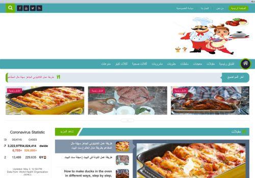 لقطة شاشة لموقع مطبخ ست البيت بتاريخ 03/05/2021 بواسطة دليل مواقع تبادل بالمجان