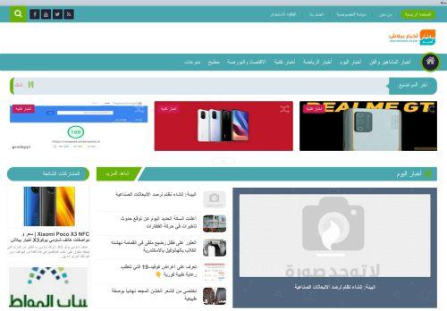 لقطة شاشة لموقع أخبار ببلاش بتاريخ 03/05/2021 بواسطة دليل مواقع تبادل بالمجان