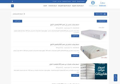 لقطة شاشة لموقع موقع سعرك بتاريخ 03/05/2021 بواسطة دليل مواقع تبادل بالمجان