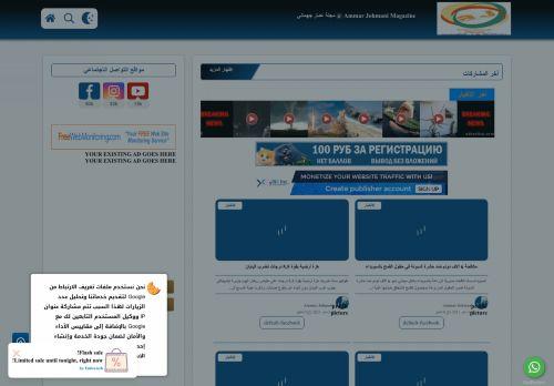 لقطة شاشة لموقع مجلة عمار جهماني بتاريخ 04/05/2021 بواسطة دليل مواقع تبادل بالمجان