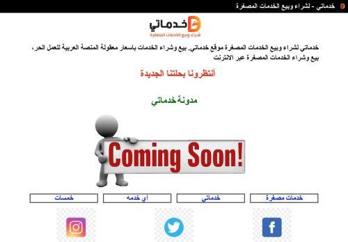 لقطة شاشة لموقع خدماتي – لشراء وبيع الخدمات المصغرة بتاريخ 04/05/2021 بواسطة دليل مواقع تبادل بالمجان