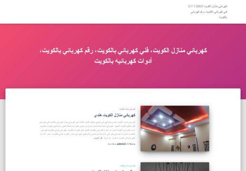 لقطة شاشة لموقع كهربائي منازل الكويت بتاريخ 05/05/2021 بواسطة دليل مواقع تبادل بالمجان