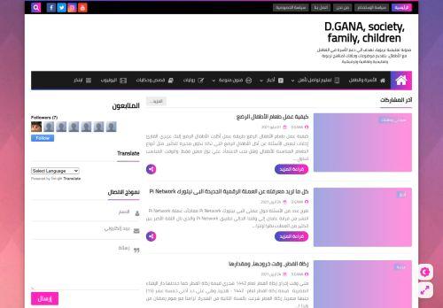لقطة شاشة لموقع D.GANA, society, family, children بتاريخ 05/05/2021 بواسطة دليل مواقع تبادل بالمجان