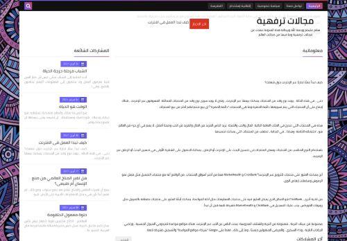 لقطة شاشة لموقع مجالات الترفهية بتاريخ 05/05/2021 بواسطة دليل مواقع تبادل بالمجان