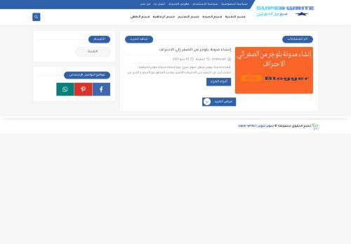 لقطة شاشة لموقع Super write بتاريخ 05/05/2021 بواسطة دليل مواقع تبادل بالمجان