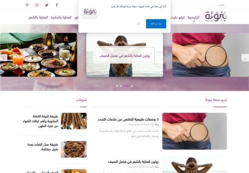 لقطة شاشة لموقع مجلة بنوتة بتاريخ 05/05/2021 بواسطة دليل مواقع تبادل بالمجان