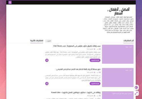 لقطة شاشة لموقع مدونة صور بتاريخ 05/05/2021 بواسطة دليل مواقع تبادل بالمجان