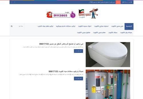 لقطة شاشة لموقع تركيب مضخات المياه بالكويت بتاريخ 08/05/2021 بواسطة دليل مواقع تبادل بالمجان