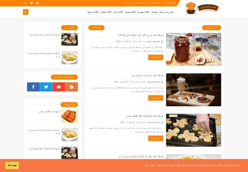 لقطة شاشة لموقع الطباخ المحترف بتاريخ 08/05/2021 بواسطة دليل مواقع تبادل بالمجان