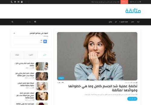 لقطة شاشة لموقع Mutaaliqa بتاريخ 08/05/2021 بواسطة دليل مواقع تبادل بالمجان