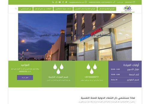 لقطة شاشة لموقع مستشفي دار الشفاء بتاريخ 08/05/2021 بواسطة دليل مواقع تبادل بالمجان