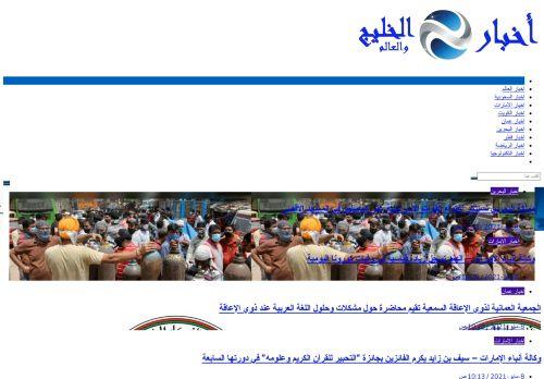 لقطة شاشة لموقع اخبار الخليج والعالم بتاريخ 08/05/2021 بواسطة دليل مواقع تبادل بالمجان