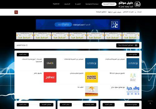 لقطة شاشة لموقع دليل مواقع - dll1.site بتاريخ 08/05/2021 بواسطة دليل مواقع تبادل بالمجان