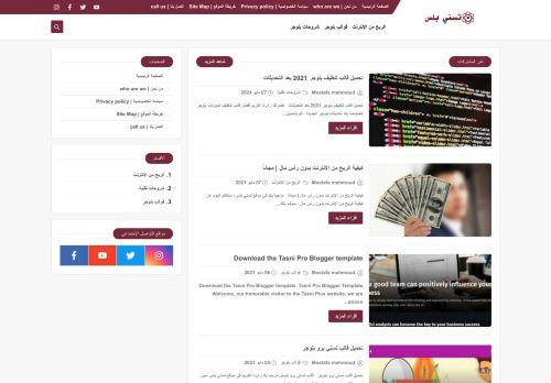 لقطة شاشة لموقع تسني بلس | Tasni plus بتاريخ 08/05/2021 بواسطة دليل مواقع تبادل بالمجان