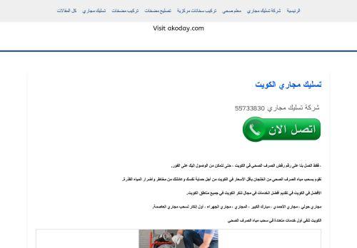 لقطة شاشة لموقع تسليك المجاري الكويت بتاريخ 08/05/2021 بواسطة دليل مواقع تبادل بالمجان