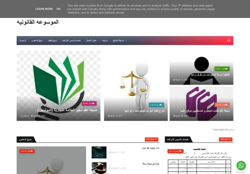 لقطة شاشة لموقع الموسوعة القانونية بتاريخ 10/05/2021 بواسطة دليل مواقع تبادل بالمجان