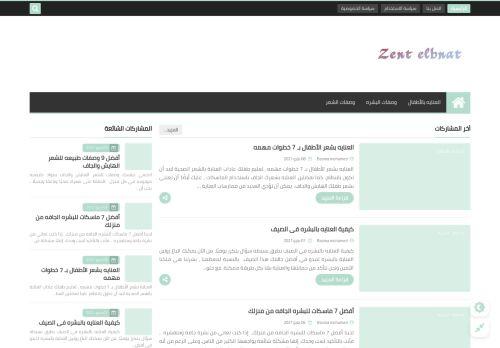 لقطة شاشة لموقع زينة البنات بتاريخ 10/05/2021 بواسطة دليل مواقع تبادل بالمجان