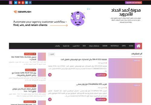لقطة شاشة لموقع مدونة أحمد الحداد للأندرويد بتاريخ 10/05/2021 بواسطة دليل مواقع تبادل بالمجان