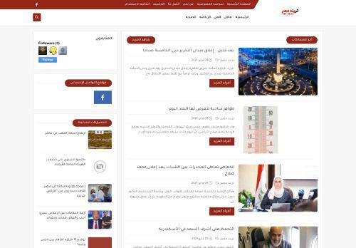 لقطة شاشة لموقع تريند مصر بتاريخ 10/05/2021 بواسطة دليل مواقع تبادل بالمجان
