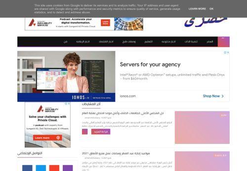 لقطة شاشة لموقع حصري بتاريخ 10/05/2021 بواسطة دليل مواقع تبادل بالمجان