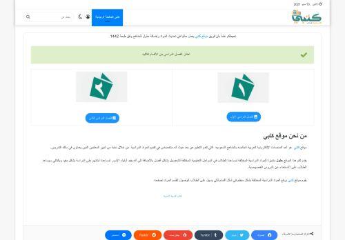 لقطة شاشة لموقع موقع كتبي بتاريخ 10/05/2021 بواسطة دليل مواقع تبادل بالمجان