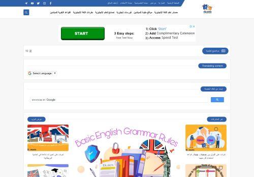 لقطة شاشة لموقع أكاديمية تعلم اللغة الإنجليزية بتاريخ 10/05/2021 بواسطة دليل مواقع تبادل بالمجان