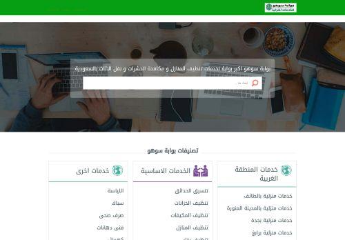 لقطة شاشة لموقع بوابة سوهو بتاريخ 11/05/2021 بواسطة دليل مواقع تبادل بالمجان