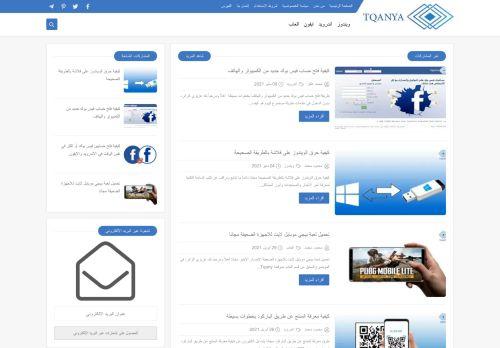 لقطة شاشة لموقع tqanya بتاريخ 11/05/2021 بواسطة دليل مواقع تبادل بالمجان