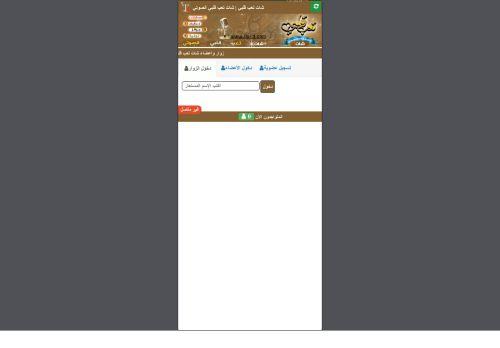 لقطة شاشة لموقع شات تعب قلبي للجوال | شات للجوال بتاريخ 11/05/2021 بواسطة دليل مواقع تبادل بالمجان