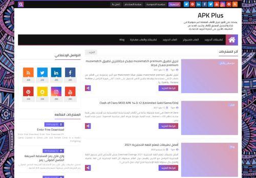 لقطة شاشة لموقع Apk pluso بتاريخ 14/05/2021 بواسطة دليل مواقع تبادل بالمجان