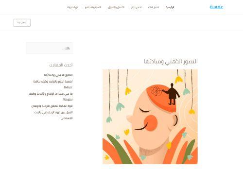 لقطة شاشة لموقع مدونة عفسة بتاريخ 14/05/2021 بواسطة دليل مواقع تبادل بالمجان