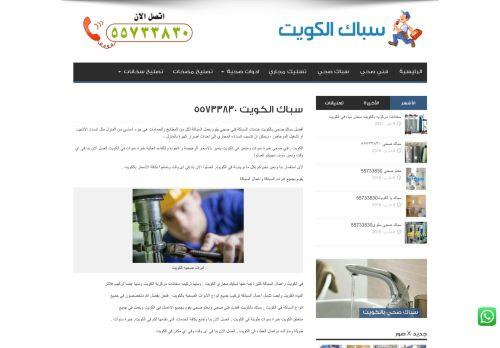 لقطة شاشة لموقع سباك صحي الكويت بتاريخ 14/05/2021 بواسطة دليل مواقع تبادل بالمجان