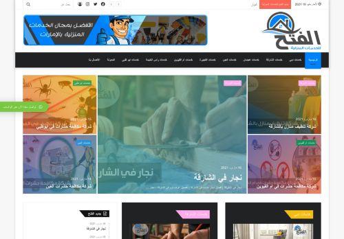 لقطة شاشة لموقع الفتح للخدمات المنزلية بالامارات بتاريخ 16/05/2021 بواسطة دليل مواقع تبادل بالمجان
