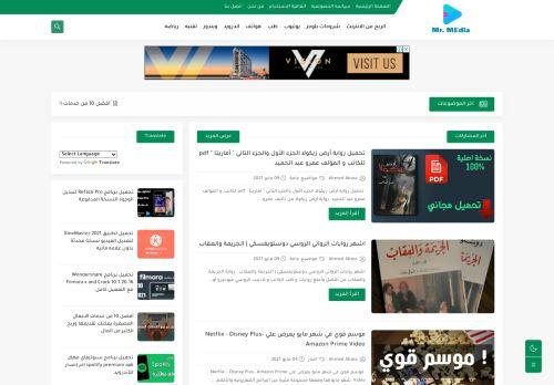 لقطة شاشة لموقع Mr. Media بتاريخ 15/05/2021 بواسطة دليل مواقع تبادل بالمجان
