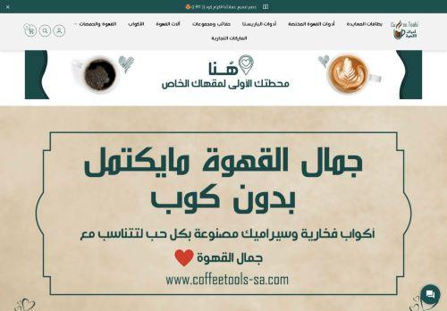 لقطة شاشة لموقع متجر أدوات القهوة - Coffee Tools بتاريخ 18/05/2021 بواسطة دليل مواقع تبادل بالمجان