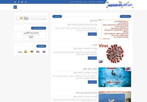 لقطة شاشة لموقع نبض أقلام nabdaqlam بتاريخ 20/05/2021 بواسطة دليل مواقع تبادل بالمجان