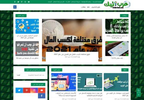 لقطة شاشة لموقع عرب تيك : Arabe-tech بتاريخ 20/05/2021 بواسطة دليل مواقع تبادل بالمجان
