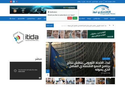 لقطة شاشة لموقع الاقتصادي نيوز بتاريخ 25/05/2021 بواسطة دليل مواقع تبادل بالمجان