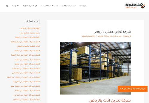 لقطة شاشة لموقع شركة تخزين اثاث بالرياض بتاريخ 26/05/2021 بواسطة دليل مواقع تبادل بالمجان