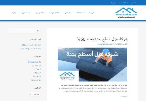 لقطة شاشة لموقع الموسى للخدمات المنزلية بتاريخ 27/05/2021 بواسطة دليل مواقع تبادل بالمجان