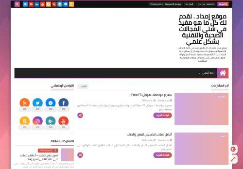 لقطة شاشة لموقع موقع إمداد بتاريخ 27/05/2021 بواسطة دليل مواقع تبادل بالمجان
