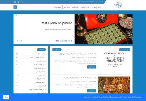 لقطة شاشة لموقع موقع تاريخ و حضارة المغرب بتاريخ 29/05/2021 بواسطة دليل مواقع تبادل بالمجان