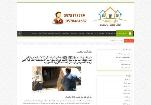 لقطة شاشة لموقع شركة دار السعد بتاريخ 29/05/2021 بواسطة دليل مواقع تبادل بالمجان