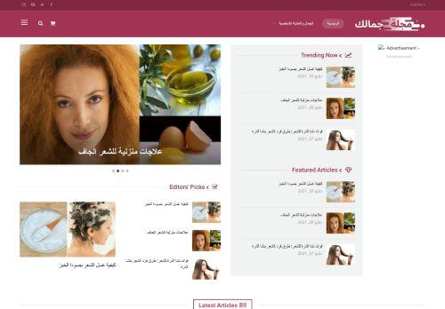 لقطة شاشة لموقع مجلة جمالك بتاريخ 02/06/2021 بواسطة دليل مواقع تبادل بالمجان