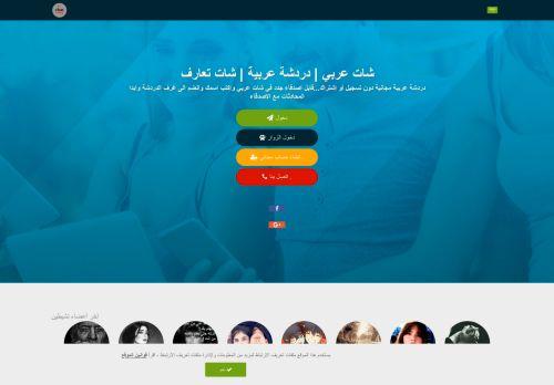لقطة شاشة لموقع شات عربي _ شات _ دردشة عربية _شات عربي توب بتاريخ 30/05/2021 بواسطة دليل مواقع تبادل بالمجان