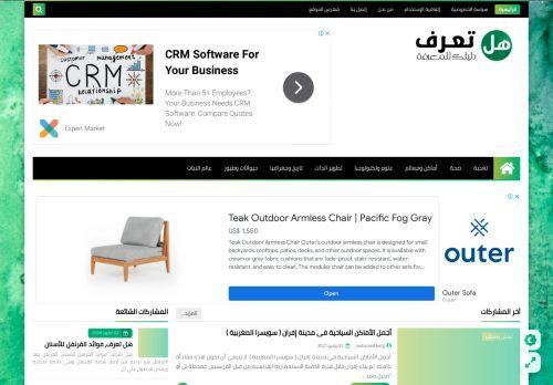 لقطة شاشة لموقع هل تعرف HAL-T3ARAF.COM بتاريخ 02/06/2021 بواسطة دليل مواقع تبادل بالمجان